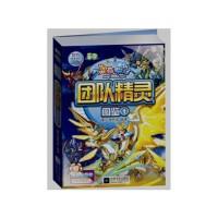 奥奇传说团队精灵图鉴 1 重庆漫想族 9787539971766