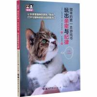 猫咪的第一本游戏书 玩出亲密与纪律 世界图书出版公司