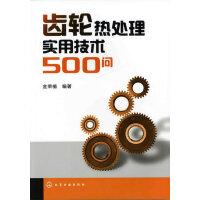 齿轮热处理实用技术500问