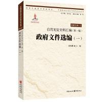 台湾光复史料汇编(第一编)・政府文件选编(一)
