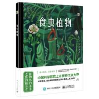 食虫植物(全彩)