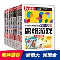 5分钟玩出专注力――全世界孩子都爱做的2000个思维游戏全8册(套装)