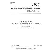 中华人民共和国建材行业标准JC/T457.4-2002idtISO13006(AIIa-1):1998:挤压陶瓷砖第4