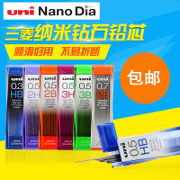 日本UNI三菱铅芯0.3/0.5/0.7/0.9-202ND纳米钻石特硬自动铅笔替芯