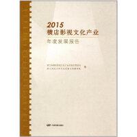 2015横店影视文化产业年度发展报告