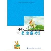 中外道德童话精品(道德力量与文学功能的完美结合)
