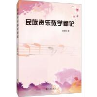 民族声乐教学新论
