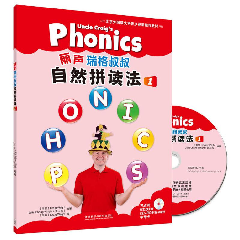 丽声瑞格叔叔自然拼读法1(外研社英语分级阅读)(点读版)(配光盘) 专为亚洲孩子量身定制,一套好教易学的自然拼读英语启蒙课程!