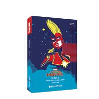 [英文原版.]Captain Marvel 惊奇队长([电影同名小说]赠英文音频、电子书及核心词讲解)