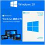 微软操作系统 Windows 10家庭中文版,win10正版操作系统,正版win10系统盘,windows10操作系统
