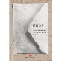 【二手旧书8成新】两面之词 赵汀阳 /[法] 德布雷 中信出版社 9787508645124