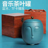 创意古典茶叶罐蓝牙音乐播放器陶瓷密封储茶罐个性装茶器礼盒装
