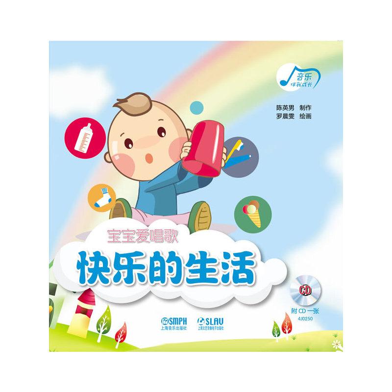 宝宝爱唱歌—快乐的生活 附CD一张
