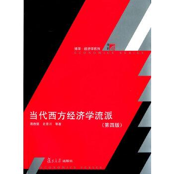 博学·经济学系列:当代西方经济学流派(第四版)