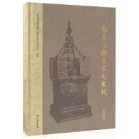 南京文物考古新发现(第四辑)