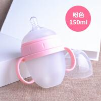 硅胶奶瓶全软宽口径仿真母乳带手柄新生婴儿宝宝ppsu耐摔6-18个月