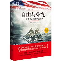 自由与荣光:一段不为人知的美国秘史