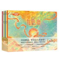 中国神话有意思(全7册)