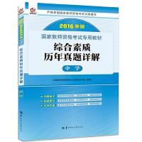 启政2016新版国家教师资格考试专用教材:综合素质历年真题详解(中学)