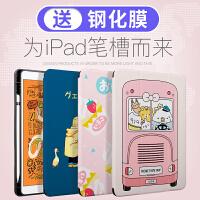 ipad保护套笔槽苹果平板电脑壳Air3带笔槽硅胶2019版pad三折有笔槽10.5款可爱网红9.7英寸全包penci