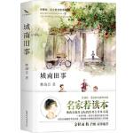 (新课标・语文教材推荐阅读)影响一生的文学经典:城南旧事 (精装彩绘本) 9787539667010
