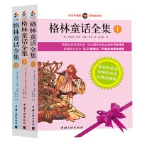 格林童话全集:二百周年纪念版经典插图珍藏本