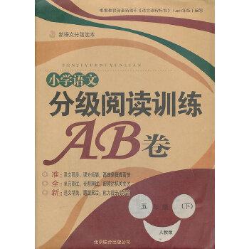 分级阅读训练AB卷五年级下册