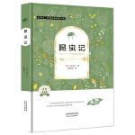 八年级上指定课外阅读新课标名著 昆虫记(外国名著典藏书系 全译精装版)
