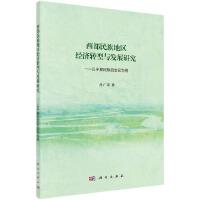 西部民族地区经济转型案例研究:以宁夏回族自治区为例