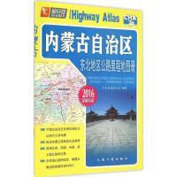 东北地区公路里程地图册内蒙古自治区 人民交通出版社 编著