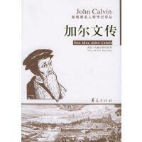 【二手旧书8成新】加尔文传 茜亚・凡赫尔斯玛 华夏出版社 9787508038667