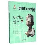 博物馆里的中国--倾听地球秘密