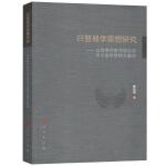 白晋易学思想研究――――以梵蒂冈图书馆见存中文易学资料为基础
