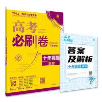 高考必刷卷十年真题生物(通用版)2012-2021高考真题卷汇编 理想树2022版