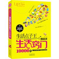 生活点子王:一用就灵生活窍门10000例 黄薇 9787537745154