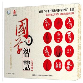 《中华国学智慧》(20碟 DVD 40集)