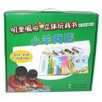 """叽里呱啦立体玩具书---小羊商店(适合3-6岁,""""赠""""指导光盘;是国内专家为中国宝宝研发的亲子立体玩具书,激发宝宝主动"""