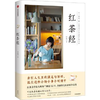 红茶经 《红茶经》——红茶文化认知升级读本 首部兼顾红茶知识与美学之书 有人用这本书了解红茶,有人用这本书抵达内心 以一盏茶,踏上通向内心与美的日常小径
