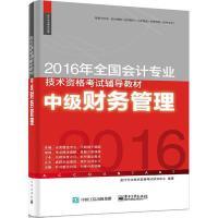 中级财务管理 会计专业技术资格考试研究中心 编著
