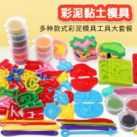 儿童橡皮泥模具工具套装彩泥恐龙3diy无毒手工泥黏土玩具手工制作