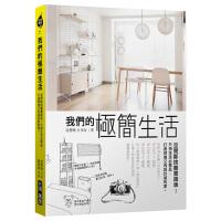 我们的极简生活:空间断舍离实践版!只用生活必需品,打造舒适又有设计感的家 居家室内设计