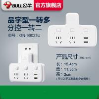公牛插座转换器品字型一转多孔电源插头多功能插线板面板无线插排