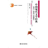 中国现代文学经典1917-2010(精编本)