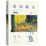 蒋勋散文(全彩插图珍藏版)