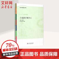 小说教学教什么 华东师范大学出版社