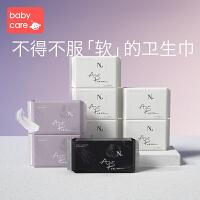 babycare Air Pro小N卫生巾女超柔极薄日夜用组合整箱姨妈巾56片