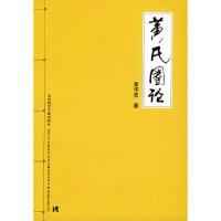 【二手旧书九成新】黄氏圈论黄传贵社会科学文献出版社9787801902870