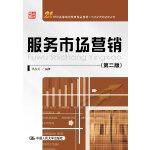 服务市场营销(第二版)(21世纪高等继续教育精品教材・经济管理类通用系列)