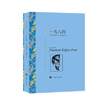 一九八四(pdf+txt+epub+azw3+mobi电子书在线阅读下载)