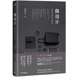 《做设计:杨明洁的设计解构》《福布斯》中国Z具影响力设计师,德国红点、iF,美国IDEA,日本Good Design、G-mark等设计奖项大满贯得主【浦睿文化出品】